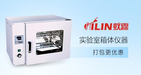 上海蚁霖实验箱体设备打包更优惠